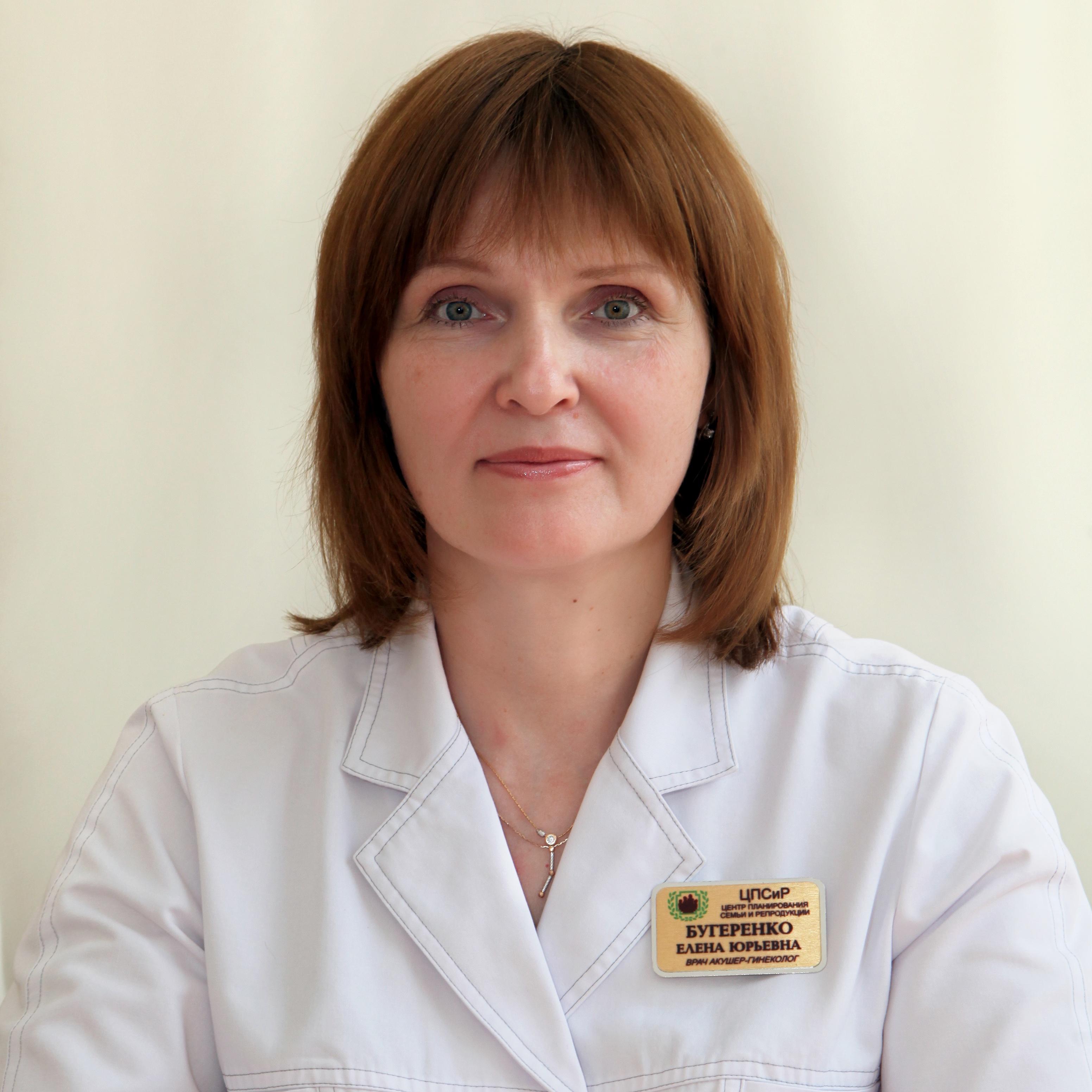 Бугеренко Елена Юрьевна  Акушерыгинекологи Москвы